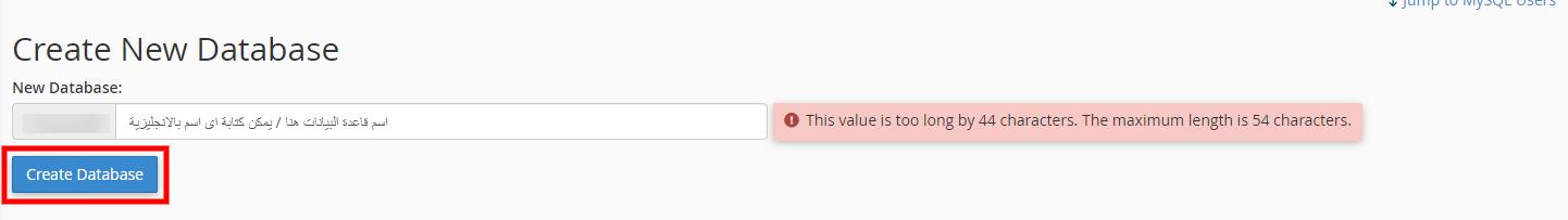 انشاء قاعدة بيانات