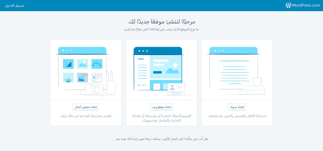 انشاء موقع ووردبريس مجاني