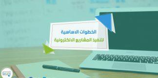 الخطوات الاساسية لتنفيذ المشاريع الالكترونية